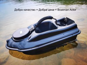 boatman actor evtini lodki