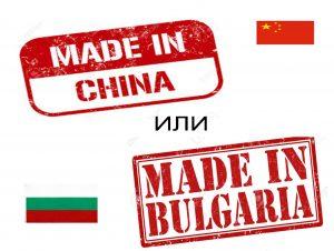 lodka za zahranka ot bulgaria kitai